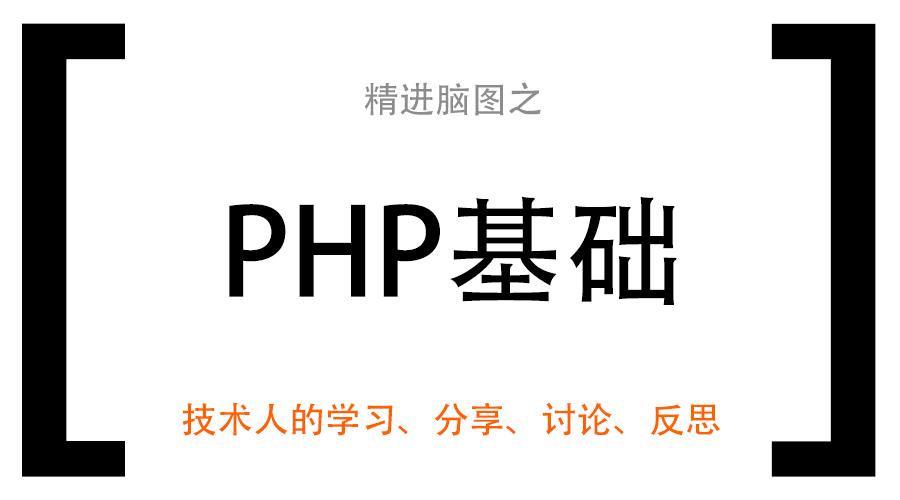 精进脑图之PHP基础