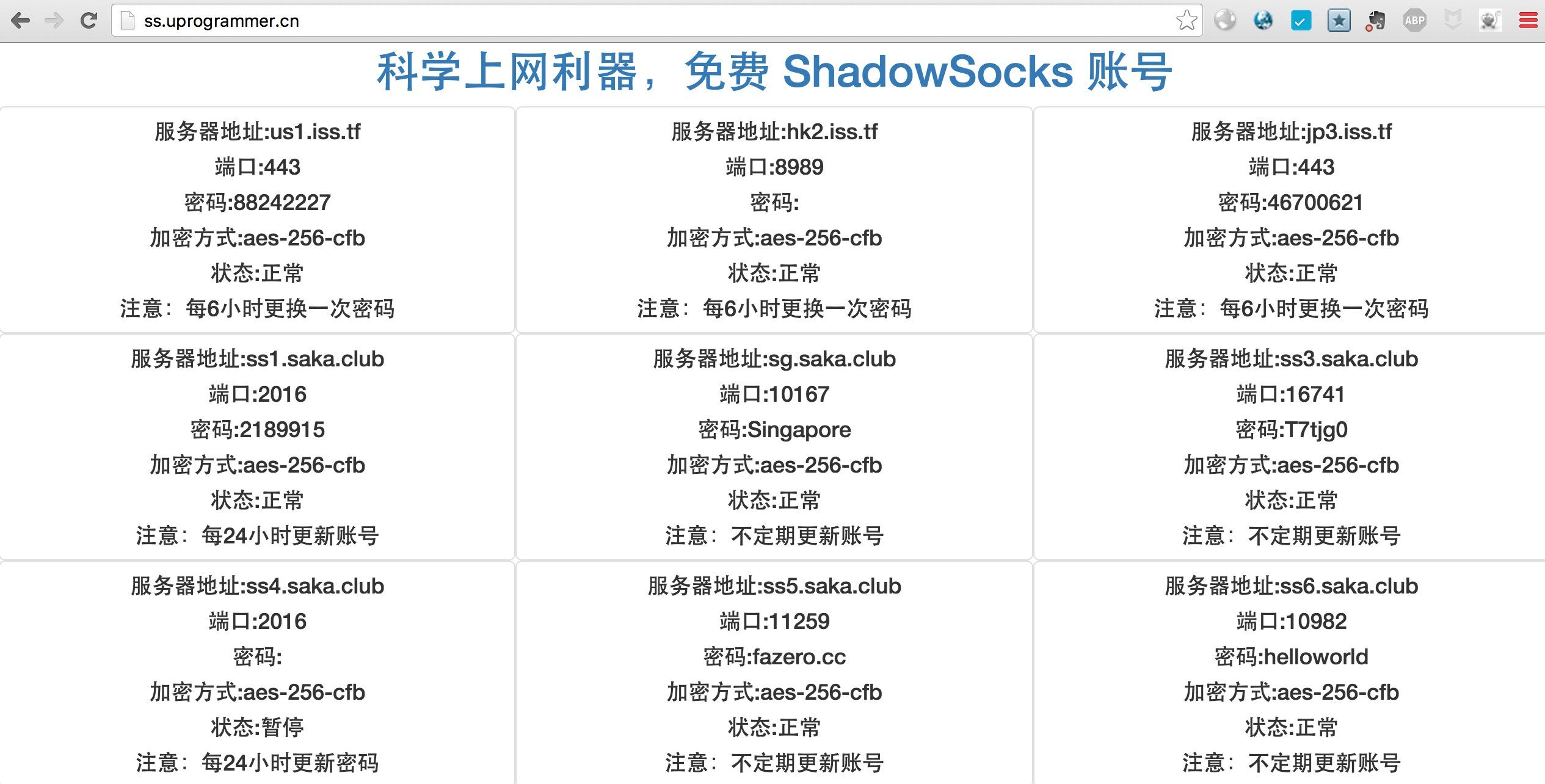 http://ss.uprogrammer.cn 科学上网,免费shadowsocks账号