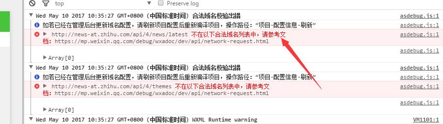 微信https问题调试